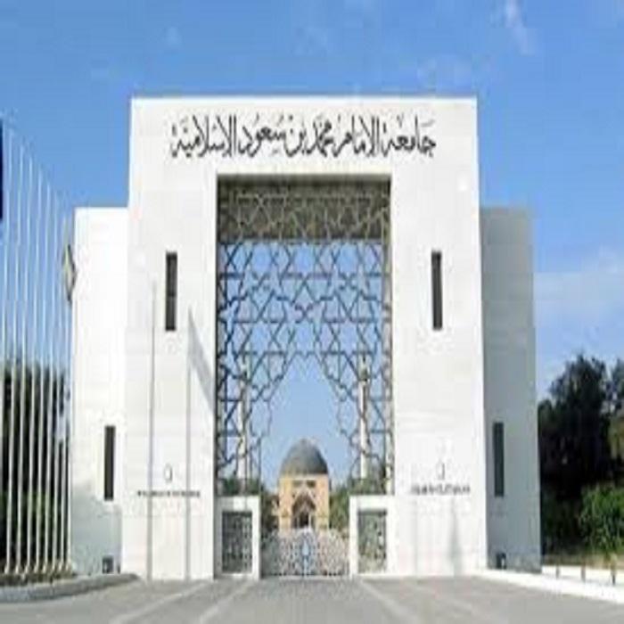 وظائف في جامعة الإمام محمد بن سعود الإسلامية بالرياض فريد نيوز