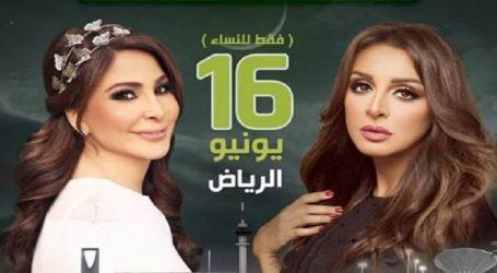 انغام واليسا بمركز الملك فهد الثقافى بالرياض 16 يونيو