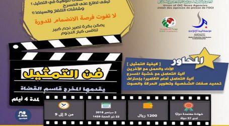 دورة فن التمثيل يقدمها المخرج قاسم القضاة بجدة