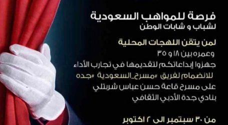 مسرح السعودية فرصة للمواهب السعودية