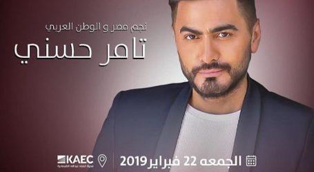 نجم مصر والوطن العربي الفنان تامر حسني في مدينة الملك عبدالله الإقتصادية-جدة