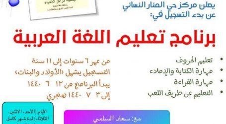برنامج تعليم اللغة العربية للأطفال -بجدة