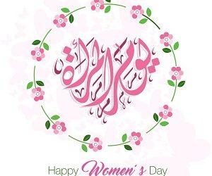 """فى يوم المرأة العالمى – الدكتورة """"حنان البلخي"""" تُعلى مكانة المرأة العربية"""