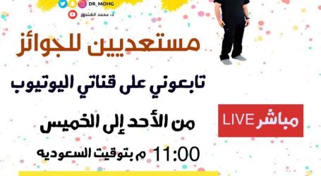 في عالم اليوتيوب : لاول مره برنامج مسابقات عالهواء مباشره في يوتيوب الدكتور محمد الغندور